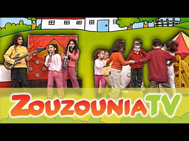 Ζουζούνια - Γύρω γύρω όλοι (Official)