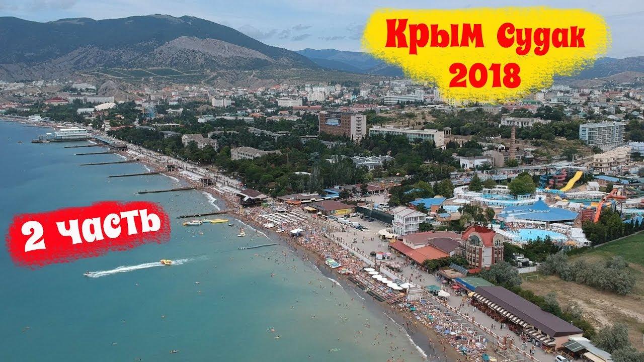 Отдых на море в Крыму. Судак 2018. Блондинка ТВ