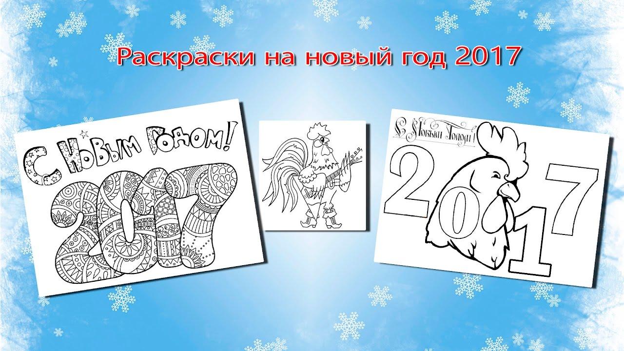 Открытки с новым годом 2017 раскраски, билл открытки зимой