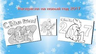 видео Вытынанки к Новому 2017 году: петухи, шаблоны