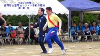 平成29年度 富岡町立幼・小・中学校三春校 運動会