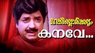 Kanave Kanalum | Malayalam movie Songs | Marakkillorikkalum