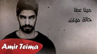 Repeat youtube video مينا عطا - حالة مؤقته | Mina Atta - 7ala Mo2akata