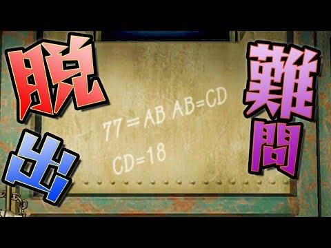 Nintendo Switchの2000円で買った脱出ゲーム【実況】 part7