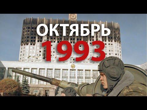 Русский мир. Октябрь 1993 | History Lab