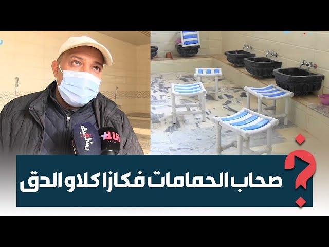 أرباب حمامات في كازا: الوضع ديالنا كارثي راه حنا جعنا... بغينا نحلو وبغينا تعويضات