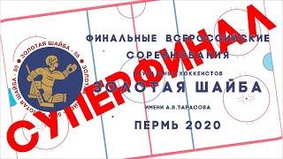 16.09.20   АВАНГАРД   -    СОЮЗ