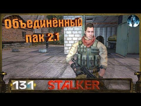 STALKER ОП 2.1 - 131: Чернобыль-1 , Подготовка к штурму , Штурм базы наёмников