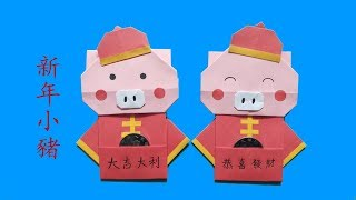Origami Piggy Pocket  折紙:小豬口袋