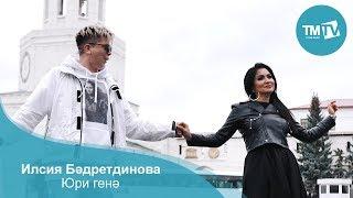 Илсия Бәдретдинова-\Юри генә\