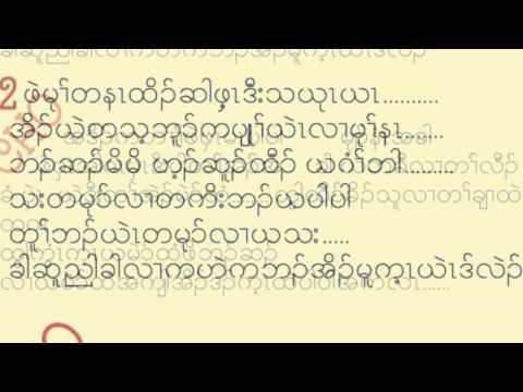 Karen Song Htêê Môô Father Past Away