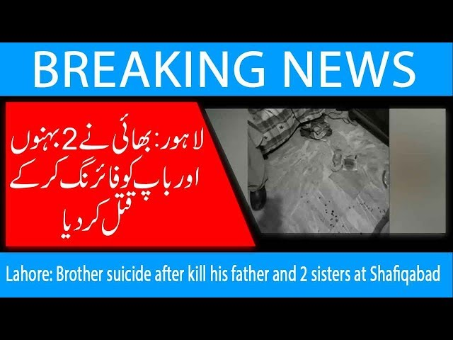 Lahore: Brother suicide after kill his father and 2 sisters at Shafiqabad | 25 April 2019 | 92NewsHD