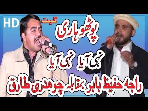 nahi aya nahi aya || potohari song tapay shair || raja hafeez babar VS Ch Tariq 2017