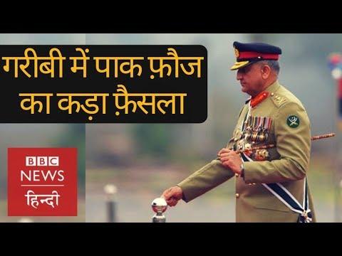 Pakistan की सेना