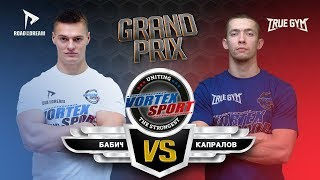 АЛЕКСАНДР КАПРАЛОВ VS ПАВЕЛ БАБИЧ !!! TRUE GYM VS ROAD TO THE DREAM! VORTEX SPORT GP № 9