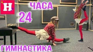 ГИМНАСТИКА 24 ЧАСА / НОВАЯ ПЕСНЯ/ НОВЫЙ ХИТ
