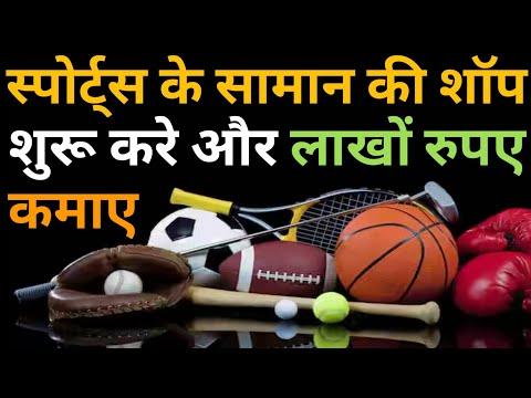 स्पोर्ट्स के सामान की शॉप कैसे शुरू करे | Sports Shop Business Kaise Start Kare