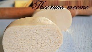 ПЕСОЧНОЕ ТЕСТО НА СМЕТАНЕ/ Как приготовить песочное тесто