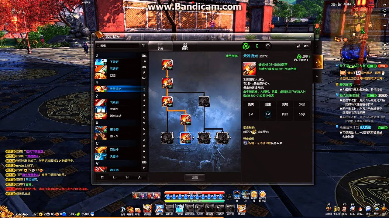 blade and soul how to build a clan