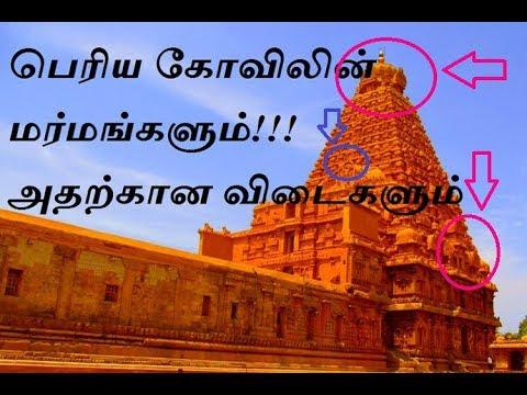 Thanjavur Big Temple History in Tamil |27000+ views | Facts About Brihadeeswarar Temple | RajaRajan