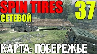 Сетевой Spin Tires | Карта: Побережье | Финал! #37