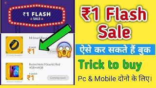 How to buy mi sale product 1Rs || Trick to buy mi 1 Rs flash sale | buy redmi Note 9