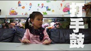 姐姐長大也要像羅小白姐姐一樣打鼓很厲害多么想牵着你的手,我的小宝贝這裡是可愛的Sunny Yummy日誌