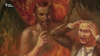 Збірний образ грішника «Путіна» намалювали на церковній фресці на Львівщині