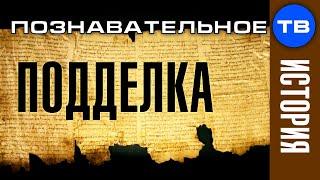 Библейский обман! Свитки Мёртвого моря ПОДДЕЛКА! (Познавательное ТВ, Артём Войтенков)