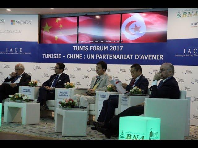 la 5ème édition du Tunis Forum sous le thème  « TUNISIE – CHINE : UN PARTENARIAT D'AVENIR ».