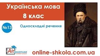 13-Українська мова-8 клас-Односкладні речення (Дистанційна школа)