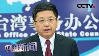 [中国新闻] 国台办:台当局阻挡两岸交流 做法难看 嘴脸卑劣 | CCTV中文国际