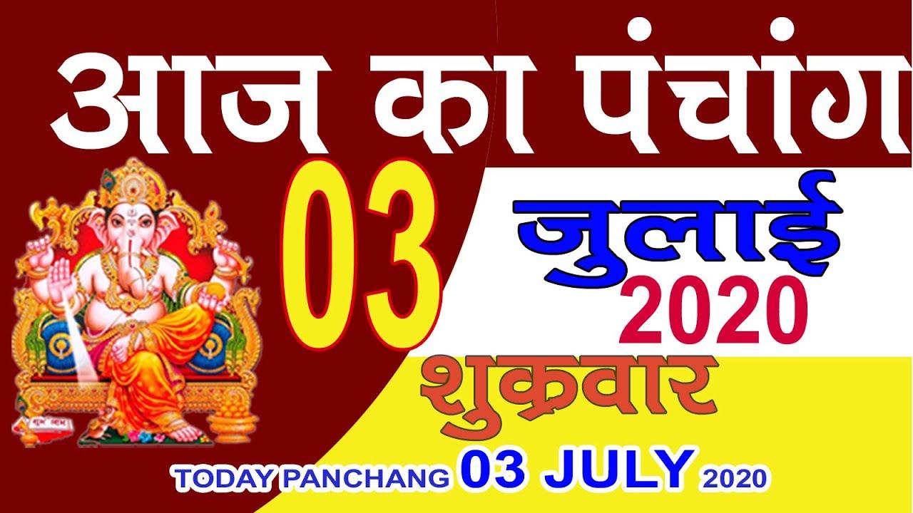 Aaj ka Panchang 3 July 2020 -पंचांग   आज का पंचांग   शुभ मुहूर्त, राहुकाल   Friday Panchang