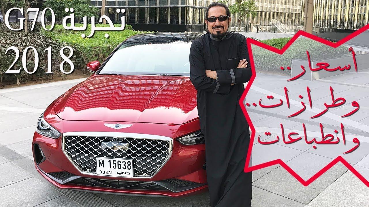 2018 Genesis G70 جينيسيس جي 70 موديل 2018 - بكر أزهر | سعودي أوتو
