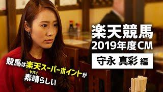 2019年度の楽天競馬のCM、守永真彩編 です。 出演: 津田麻莉奈・守永真彩.