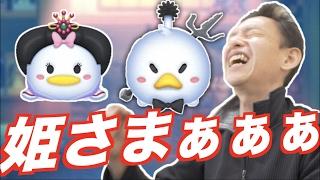 【ツムツム 】#165 無課金コンプリートへの道!! 姫様〜!ひめさま〜!!