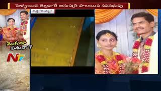 చిత్తూర్ జిల్లాలో భార్యని పెళ్ళైన రోజే కిరాతకంగా కొట్టి, హింసించిన భర్త || NTV