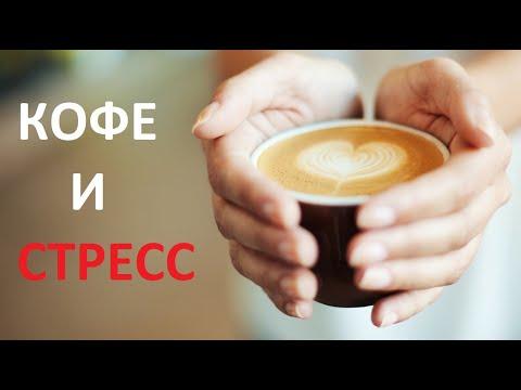 КОФЕ И СТРЕСС: сколько кофе можно пить