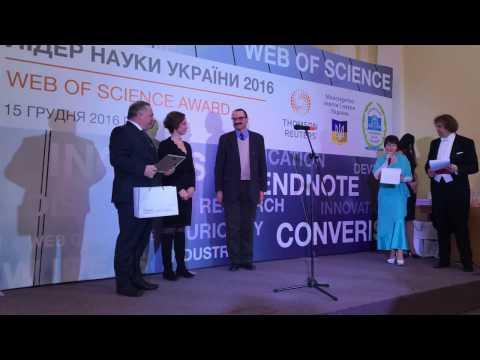 Web of Science Award 2016. Награждение профессора Бондаренко И. Н.