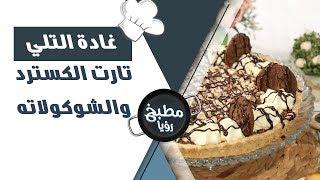 تارت الكسترد والشوكولاته - غادة التلي