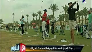 بطولة العين السخنة الدولية السادسة للجولف