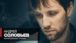 Курительная трубка Андрея Соловьева Первое курение трубки и обзор