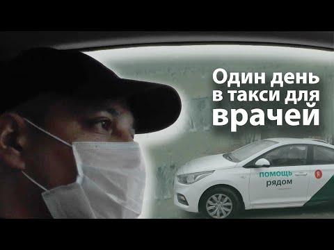 «Страшно, если думать об этом»: как таксисты возят медиков в Казани