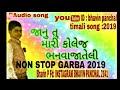 Download lagu GUJRATI TIMLI SONG | | 2019 | | JANU TO MARI COLLEGE BHANVA JATELI | | #HQ_SOUND_DESI_ZONE NEW