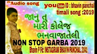 GUJRATI TIMLI SONG | | 2019 | | JANU TO MARI COLLEGE BHANVA JATELI | | #HQ_SOUND_DESI_ZONE NEW