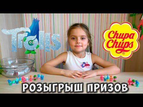 Розыгрыш призов игрушек