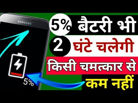 New Coll Android Mobile Battery Setting Long Backup!!Ultra Power Saving Mode  By Technical Help