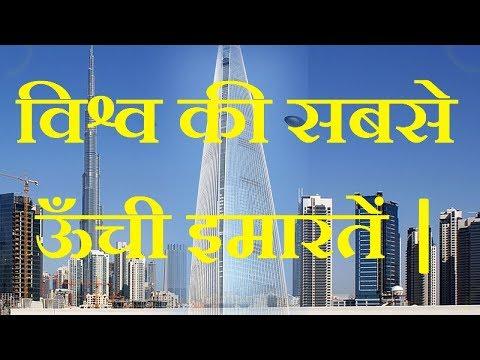 Top 5 Tallest Building in the world 2016-17    विश्व की सबसे ऊँची इमारतें  