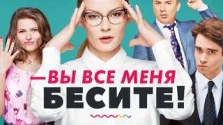 """Сериал """"Вы все меня бесите"""" (2017) - трейлер № 1"""