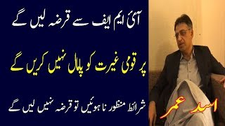 Minister for Finance Asad Umar Exclusive Interview About IMF Loan - Pti Imran Khan latest news